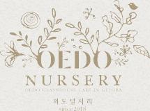oedo nursery